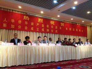 Les officiels lors de  la présentation des Chambres de commerce américaine et chinoise.